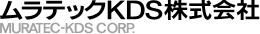 ムラテックKDS株式会社