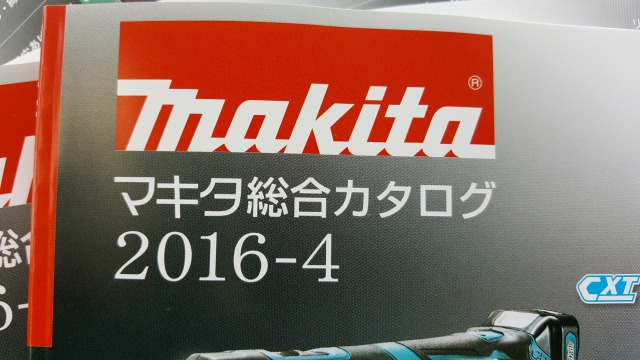 makita表紙アップ