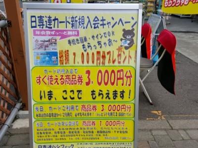 日専連キャンペーンのお知らせ(店舗情報)