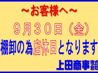 ~店休日のお知らせ~