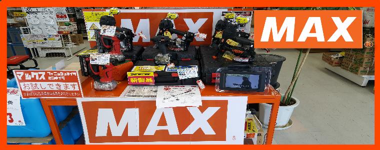 MAX売り場