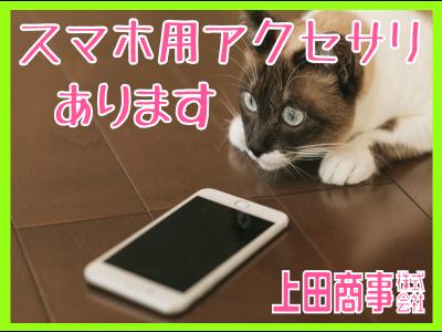 スマートフォン用アクセサリも取り扱っています