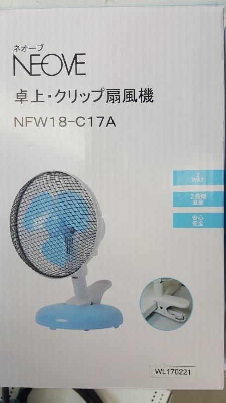 NFW18-C17 外装