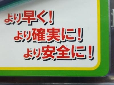 新商品のご案内(工事用品)