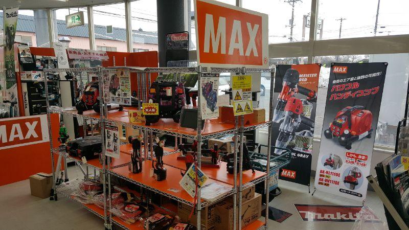 MAXコーナー