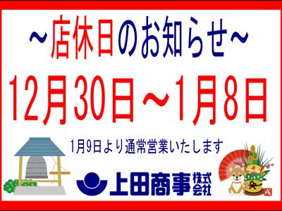 年末・年始 店休日のお知らせ(店舗情報)