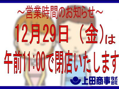 営業時間のお知らせ(店舗情報)