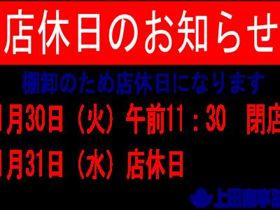営業時間変更のお知らせ(店舗情報)