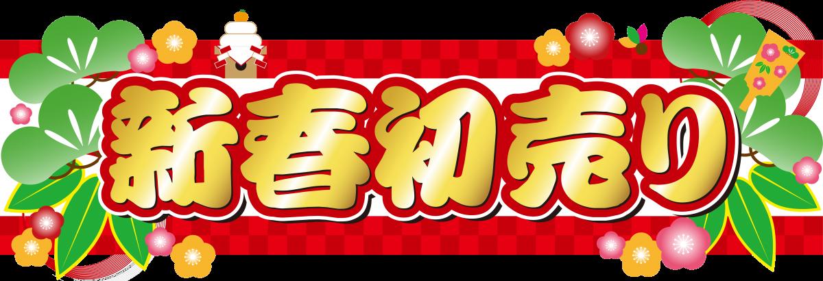 初売りのお知らせ(店舗情報・電動工具)