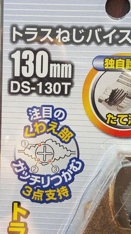 DS-130Tアップ
