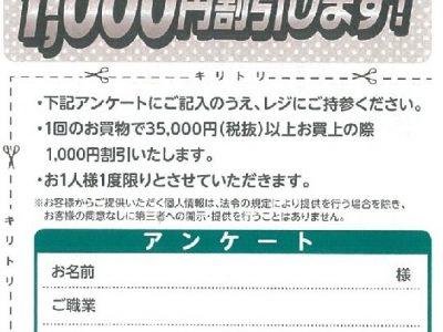 展示会のお知らせ(店舗情報)