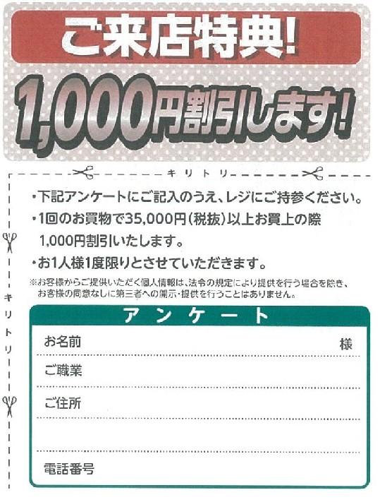 来場記念1000円引き