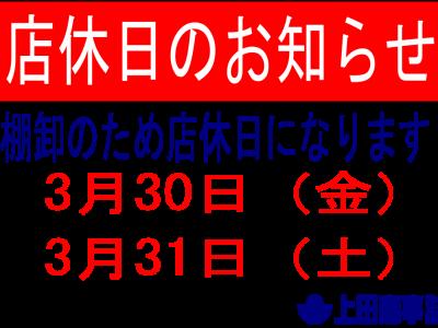 店休日のお知らせ(店舗情報)