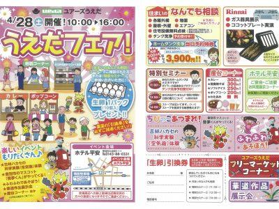 上田フェアのお知らせ(イベント)