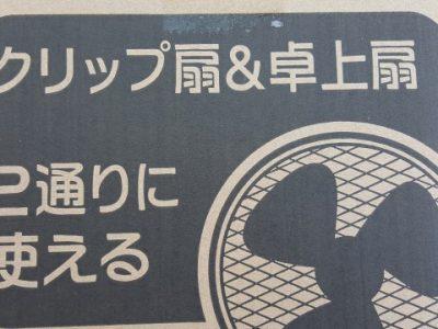 新商品のご案内(家電製品)