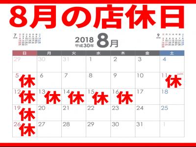 8月店休日のお知らせ(店舗情報)