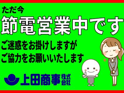 節電営業のお知らせ(店舗情報)