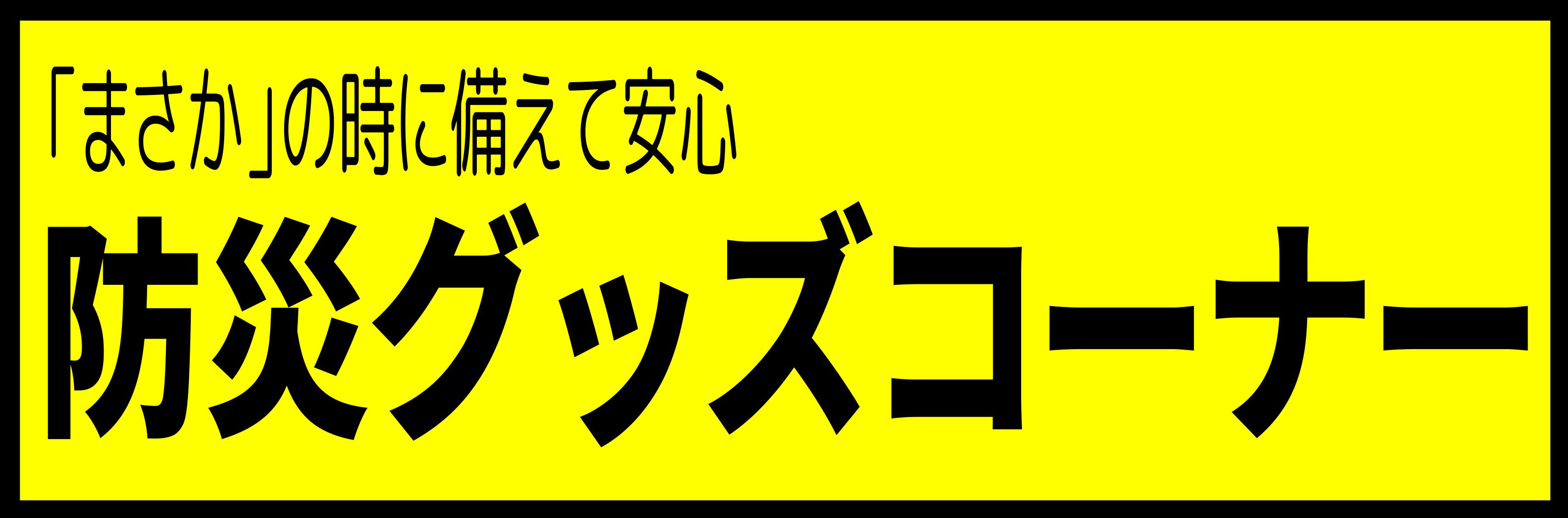 防災コーナーバナー