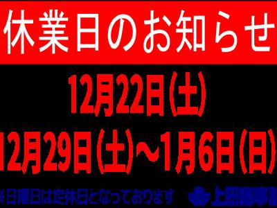年末年始休業のお知らせ(店舗情報)