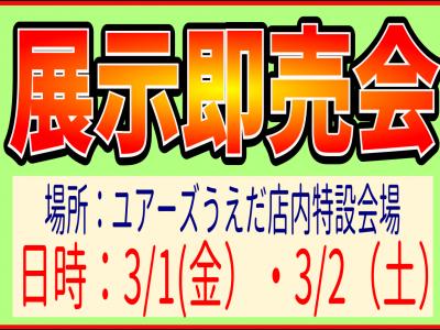展示即売会のお知らせ(店舗情報)