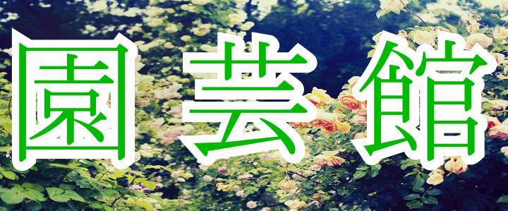 園芸館ロゴ