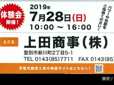 マキタ新製品体験会のお知らせ(電動工具・園芸用品)