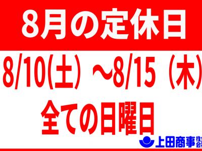 夏季休業日のお知らせ(店舗情報)