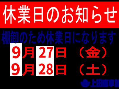 休業日のお知らせ(店舗情報)