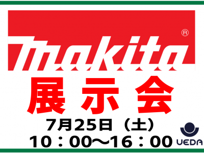 マキタ展示会のお知らせ