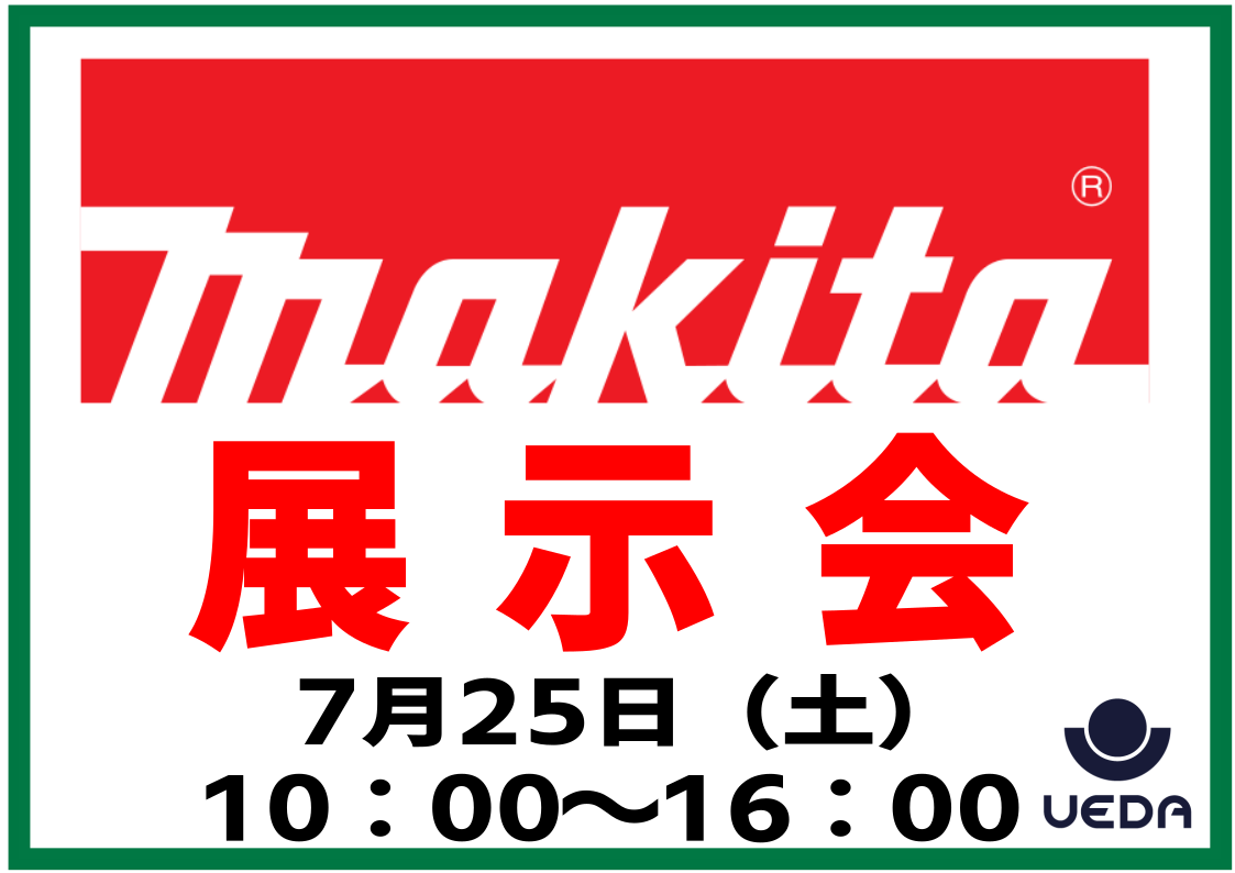 725makita展示会