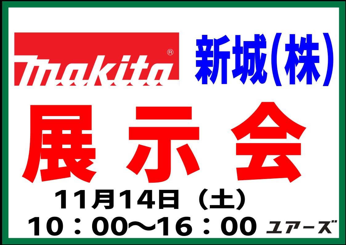11/14展示会